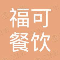 潍坊福可餐饮管理有限公司新天地店