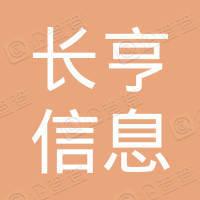 南京长亨信息科技有限公司