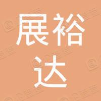 深圳市展裕达贸易有限公司