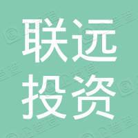 杭州联远投资管理合伙企业(有限合伙)