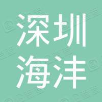 深圳市海沣体育用品有限公司