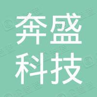 深圳市奔盛科技有限公司