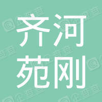 齐河县苑刚清洁煤销售有限公司