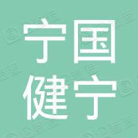 安徽省宁国健宁实业有限公司