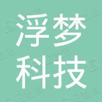 广州浮梦科技有限公司