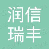 北京润信瑞丰股权投资管理中心(有限合伙)