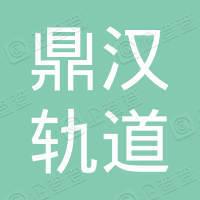 广州鼎汉轨道交通装备有限公司江门分公司