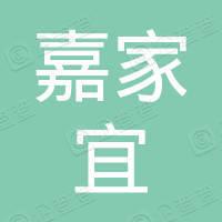 福州嘉家宜装饰工程有限公司