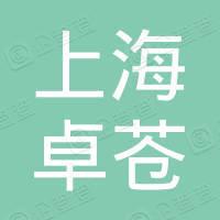 上海卓苍新能源科技有限公司