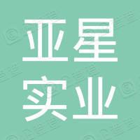青岛亚星实业有限公司