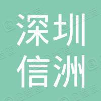 深圳市信洲小汽车服务有限公司