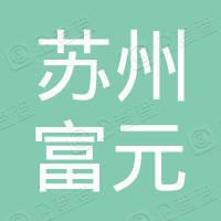 苏州富元标准件有限公司