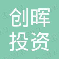 杭州余杭创晖投资管理合伙企业(有限合伙)