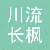 分宜川流长枫新材料投资合伙企业(有限合伙)