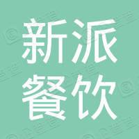 四川新派餐饮管理有限公司