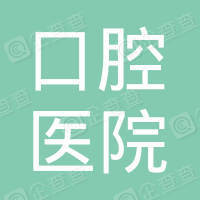 杭州口腔医院集团嘉兴医院有限公司