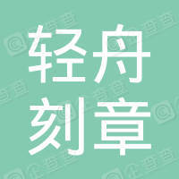 深圳市龙岗区轻舟刻章店