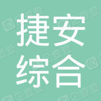 珠海经济特区捷安综合服务有限公司