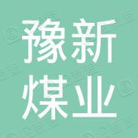 新疆大黄山豫新煤业有限责任公司一号井