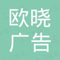 深圳市欧晓广告有限公司