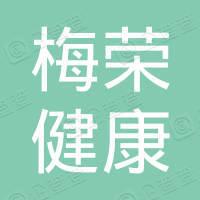 杭州梅荣健康管理有限公司兴起路内科诊所