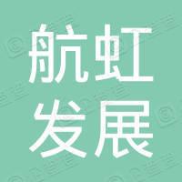 宁波保税区航虹发展有限公司