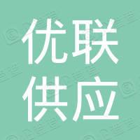 浙江优联供应链管理有限公司