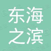 台州东海之滨商贸有限公司