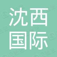 沈阳沈西国际会展中心有限公司