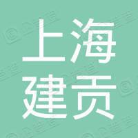 上海建贡新能源科技有限公司