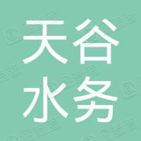 江苏天谷水务发展有限公司