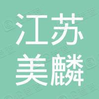 江苏美麟房地产开发有限公司东海分公司