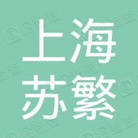 上海苏繁厨房设备有限公司