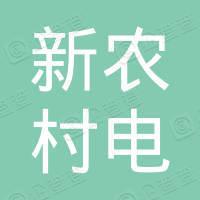 杭州新农村数字电影院线有限公司