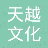 杭州天越文化传媒有限公司