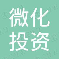 上海微化投资管理咨询有限公司