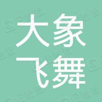 天津河东区大象飞舞培训学校有限公司