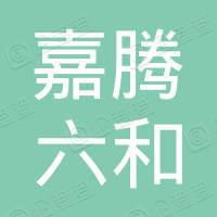 贵州嘉腾六和石业有限公司