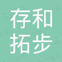 存和拓步(杭州)文化创意有限公司