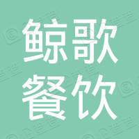 杭州鲸歌餐饮管理有限公司