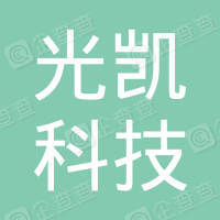哈尔滨光凯科技开发有限公司