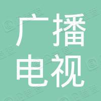 石家庄广播电视台图文信息服务部