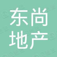 钦州东尚地产有限公司