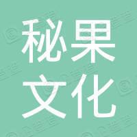 杭州秘果文化传媒有限公司