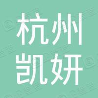 杭州凯妍网络科技有限公司