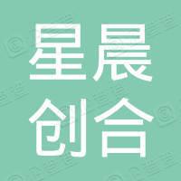杭州星晨创合网络科技有限公司