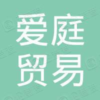爱庭(广州)贸易有限公司