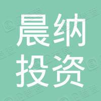 深圳市前海晨纳投资有限公司