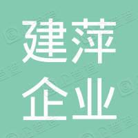 长兴建萍企业管理咨询服务部