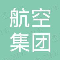 中国航空集团旅业有限公司三亚凤凰大酒店